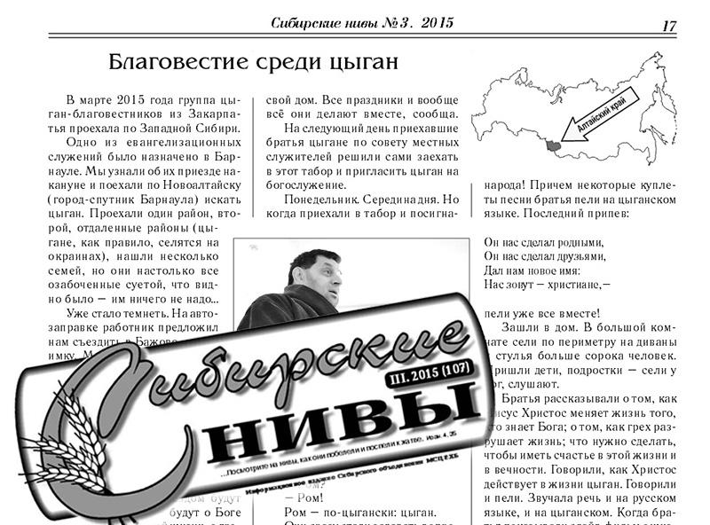Сибирские нивы - 3. 2015