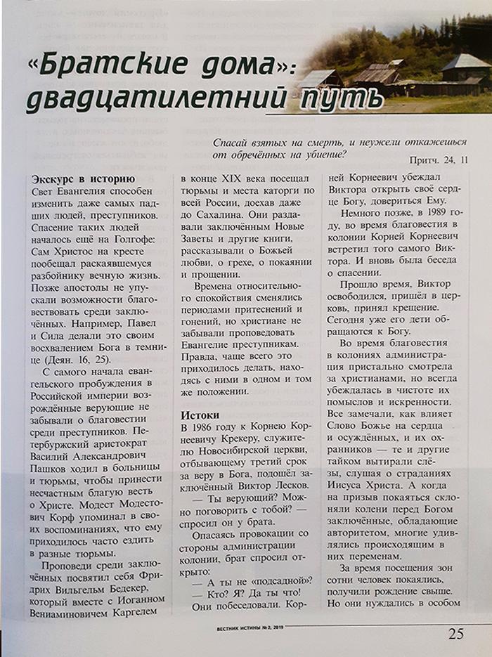 """Статья о братских домах в журнале """"Вестник Истины"""""""