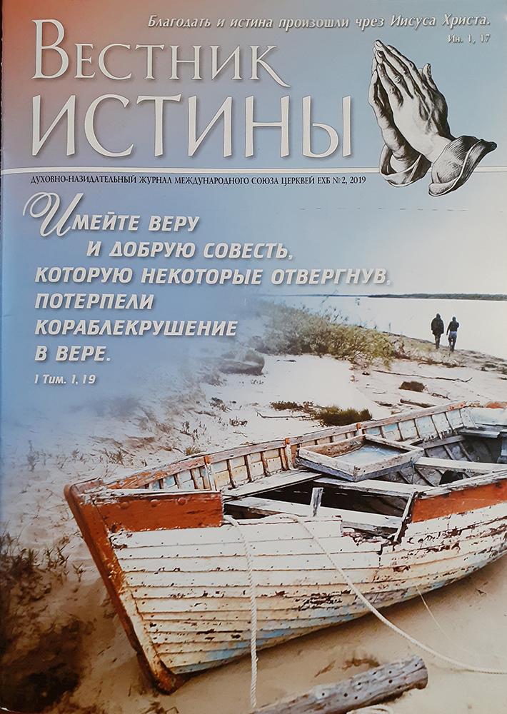 """Христианский журнал """"Вестник истины"""" № 2 за 2019 г."""