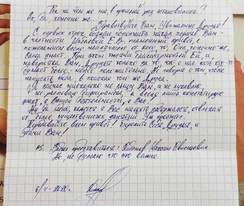 Фрагмент письма из зоны 21